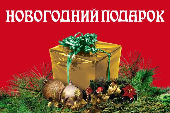 Подарки на новый год для конкурсов